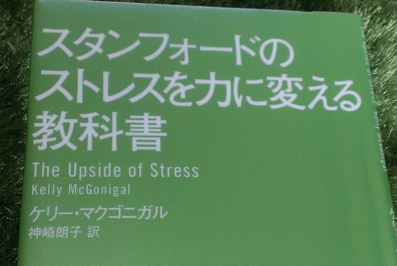 ストレスを力に変える