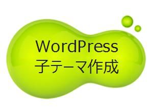 WordPress子テーマ作成