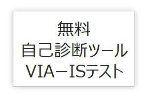 VIA-IS