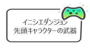 inishiebuki