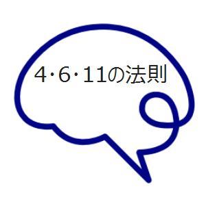 4.6.11の法則