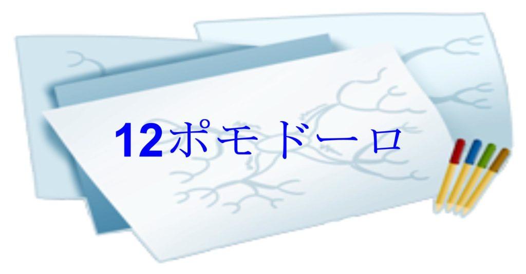 自信を付ける12ポモドーロ・テクニック【自己効力感】
